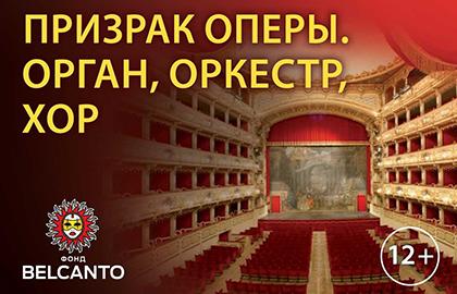 Призрак оперы купить билет на ticketland цена билетов в кино сити молл