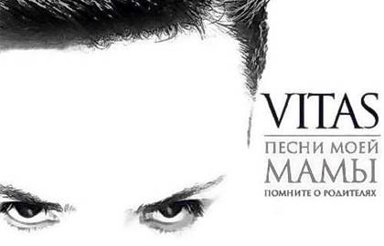 Концерт Витаса «Песни моей мамы. Возвращение ...