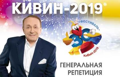 кивин 2019 торрент