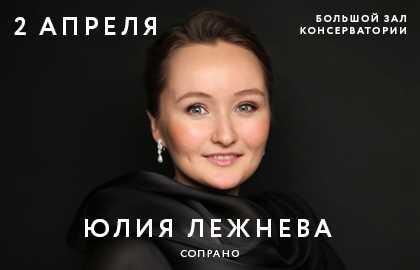 Концерт Юлии Лежневой