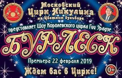Купить билеты в цирк на цветном бульваре недорого русский музей комплексный билет