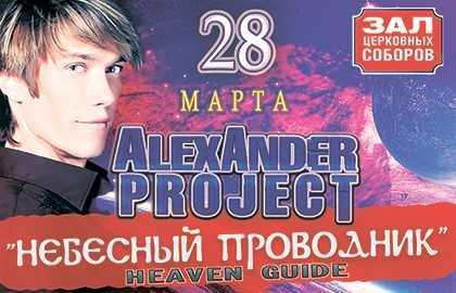Концерт «Alexander project. Небесный Проводни...
