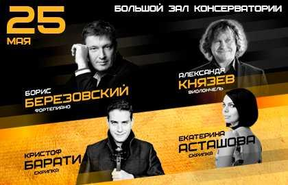 Концерт Бориса Березовского, Александра Князе...