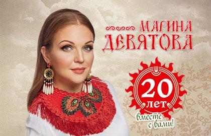 Концерт Марины Девятовой «20 лет вместе с Вам...