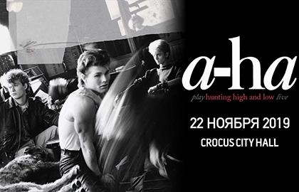 Концерт группы «A-ha (А-ха)»