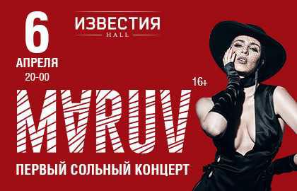 Первый сольный концерт Maruv