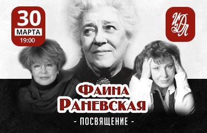 Концерт «Фаина Раневская. Посвящение»