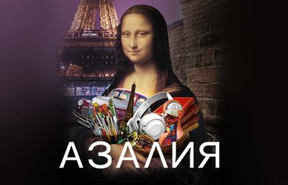 Спектакль «Азалия»