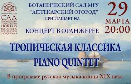 Концерт «Тропическая классика. Piano Quintet»