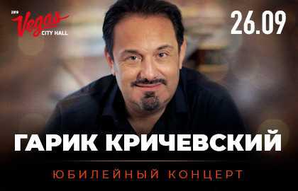 Концерт Гарика Кричевского