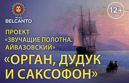 Концерт «Айвазовский. Орган, дудук и саксофон»