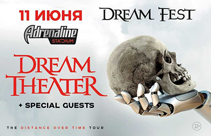Dream Fest: Dream Theater + special guests
