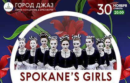 Город Джаз. Spokane's girls