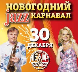 Новогодний джаз-карнавал