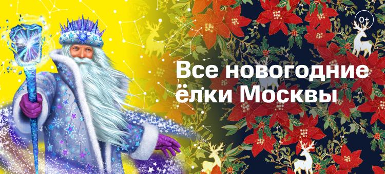 Все новогодние ёлки